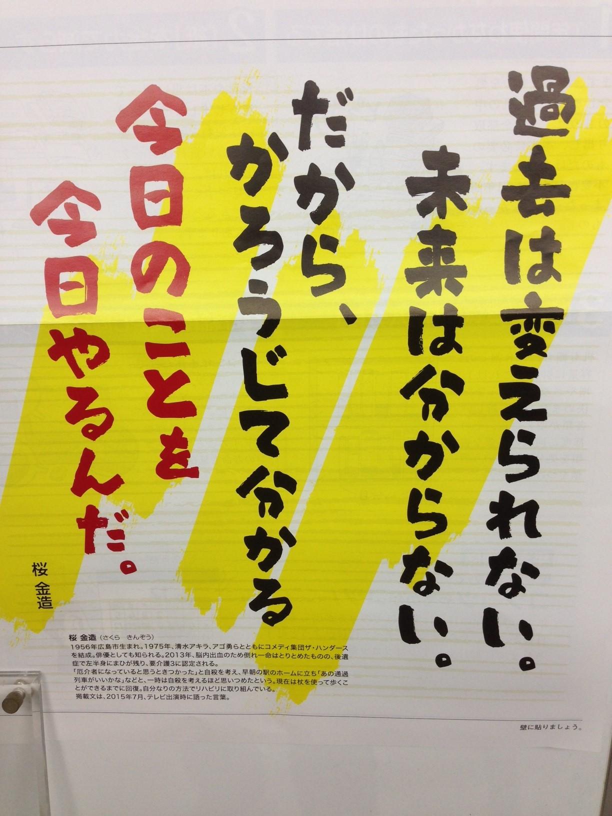 桜金造の画像 p1_21